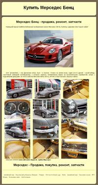 Бесплатные шаблоны сайтов скачать бесплатно Готовый веб сайт  Бесплатный сайт на тему Продажа и ремонт автомобилей Шаблон хорошо иллюстрирован и имеет дизайн и контент оптимизированные для быстрой загрузки и
