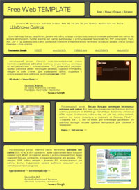 Бесплатные шаблоны сайтов скачать бесплатно Готовый веб сайт  Сайт бесплатно